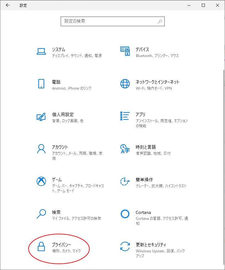 Windowsの設定[プライバシー]