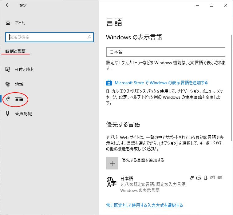 [Windowsの設定]-[時刻と言語]の[言語]