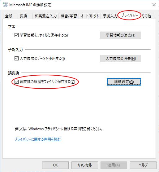 Microsoft IME の詳細設定[誤変換の履歴をファイルに保存する]が有効