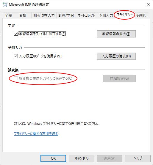 Microsoft IME の詳細設定[誤変換の履歴をファイルに保存する]も無効