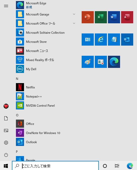 Windowsモード[白]の時のスタートメニュー