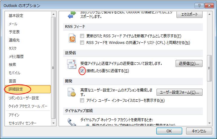 [Outlookのオプション]の[詳細設定]-[接続したら直ちに送信する]設定