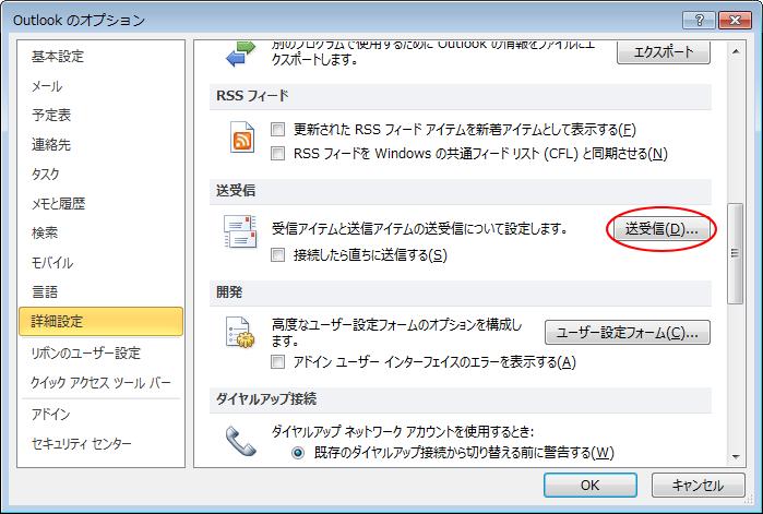 [Outlookのオプション]ダイアログボックスの[詳細設定]-[送受信]