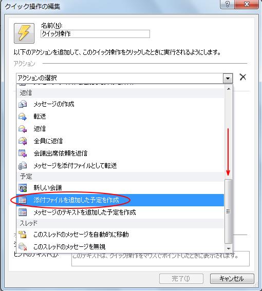 [添付ファイルを追加した予定を作成]を選択