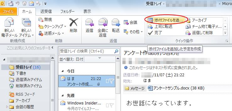 クイック操作に[添付ファイルを追加した予定を作成]が登録