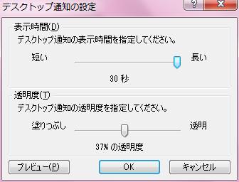 [デスクトップ通知の設定]ダイアログボックス