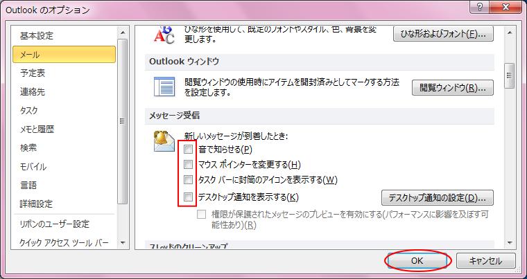 Outlookのオプションの[メッセージの受信]