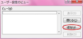 [ユーザー設定のビュー]ダイアログボックス