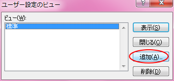 [ユーザー設定のビュー]の[追加]ボタン
