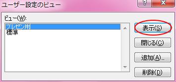 [ユーザー設定のビュー]ダイアログボックスに登録された2個のビュー