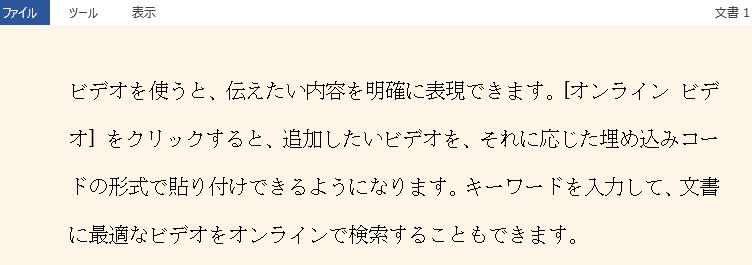 [閲覧]モードの[ページの色]-[セピア]
