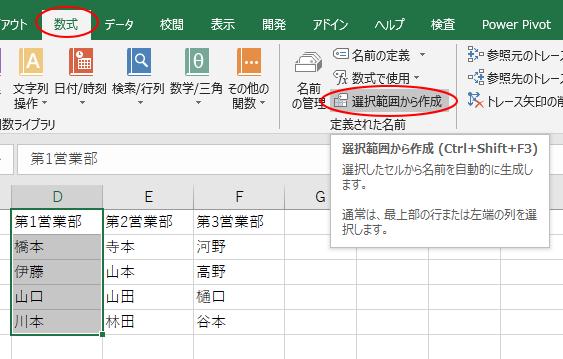[数式]タブの[定義された名前]グループにある[選択範囲から作成]