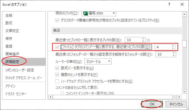 [ファイル]タブのコマンド一覧に表示する、最近使ったブックの数