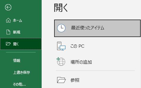 OneDriveが非表示になった[開く]