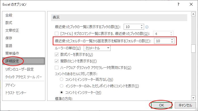 オプションの[最近使ったフォルダーの一覧から固定表示を解除するフォルダーの数]