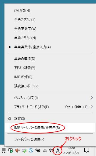 Windows10のバージョン20H1のIMEで右クリックしたときのショートカットメニュー