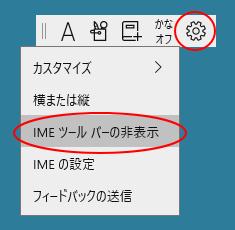 デスクトップのIMEツールバーの[設定]