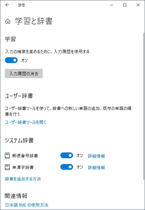 新しい日本語IMEの[学習と辞書]