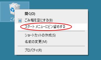 Windows10バージョン20H2の[ごみ箱]で右クリック