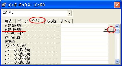 [イベント]タブの[更新後処理]