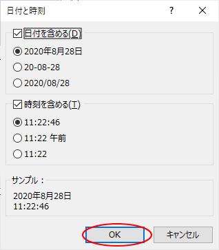 [日付と時刻]ダイアログボックス