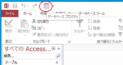 クイックアクセスツールバー