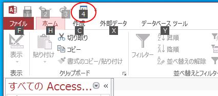 [Alt]キーを押した時のクイックアクセスツールバー