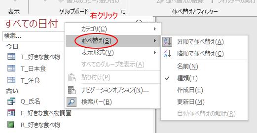 [並べ替え]で右クリック