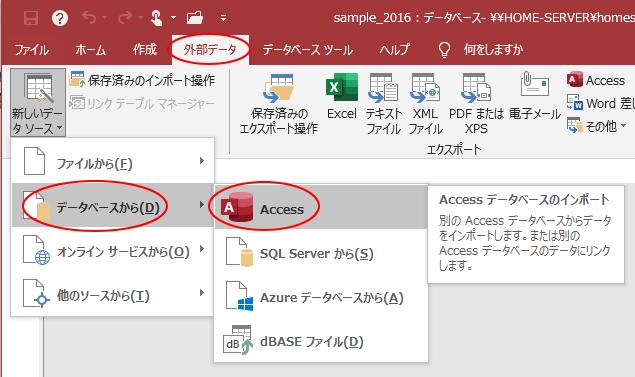 Access2016の[外部データ]タブの[新しいデータソース]