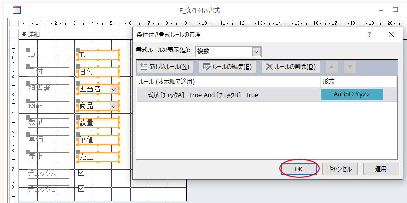 [条件付き書式ルールの管理]ダイアログボックス