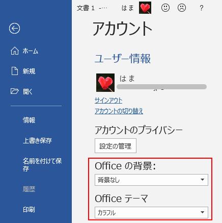 Office2016の[Officeの背景]と[Officeテーマ]