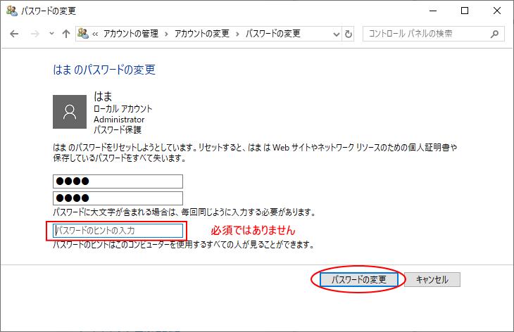 パスワードの変更設定画面