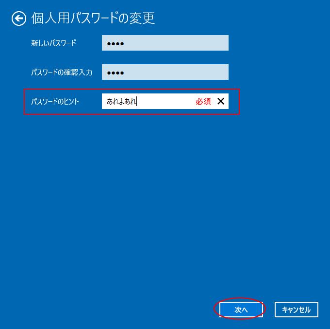 個人用パスワードの変更-設定画面