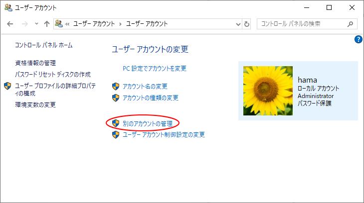ユーザーアカウントの変更-[別のアカウントの管理]