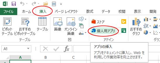 Office2013の[個人用アプリ]