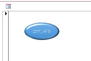 フォームビューのコマンドボタン
