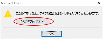 Excel2013の[この操作を行うには、すべての結合セルを同じサイズにする必要があります。]