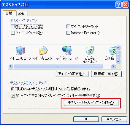 [デスクトップ項目]の[デスクトップをクリーンアップする]ボタン