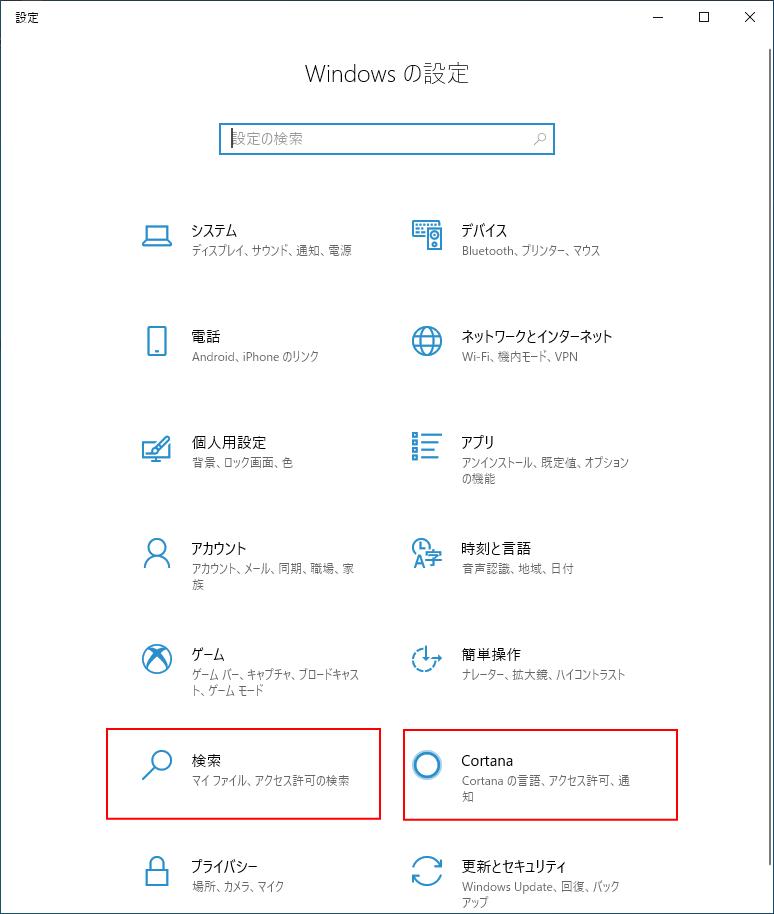 [Windowsの設定]の[検索]と[Cortana]