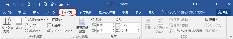 Word2016の[レイアウト]タブ