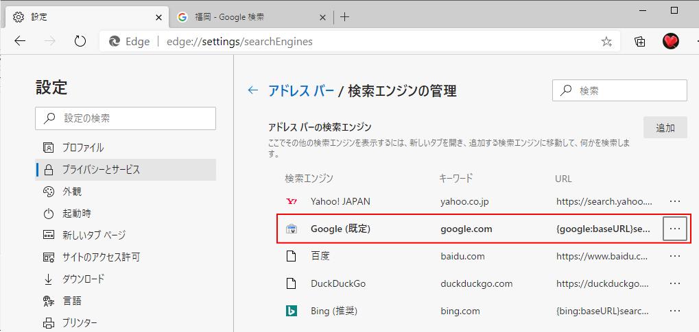 既定の検索エンジンを[Google]に変更
