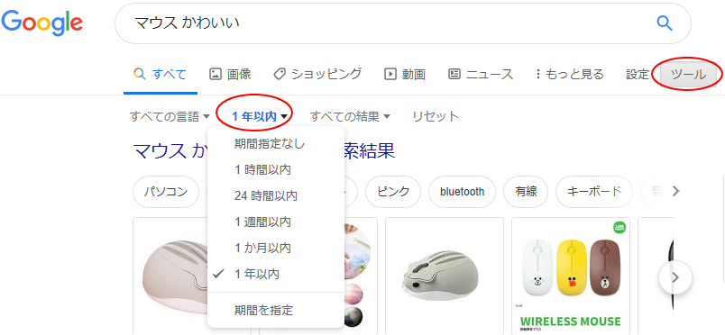 Googleで期間指定検索