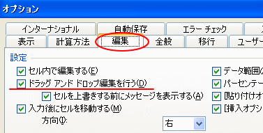 Excel2003の[オプション]-[ドラッグ アンド ドロップ編集を行う]