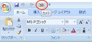 Excel2007のクイックアクセスツールバーの[カメラ]ボタン