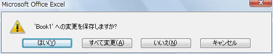 Excel2007の複数のブックを閉じるときのメッセージウィンドウ