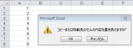 [コピーまたは移動先のセルの内容を置き換えますか?]のメッセージウィンドウ