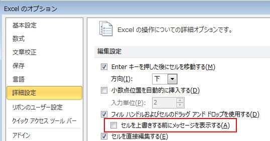 Excelのオプションの[セルを上書きする前にメッセージを表示する]の設定
