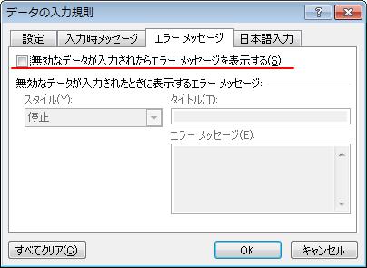 [エラーメッセージ]タブの[無効なデータが入力されたらエラーメッセージを表示する]