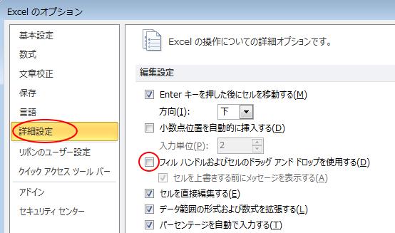 [Excelのオプション]の[詳細設定]