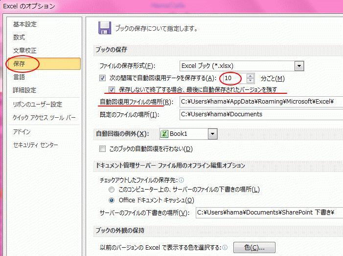 Excelのオプション-[ブックの保存]の[保存しないで終了する場合、最後に自動保存されたバージョンを残す]